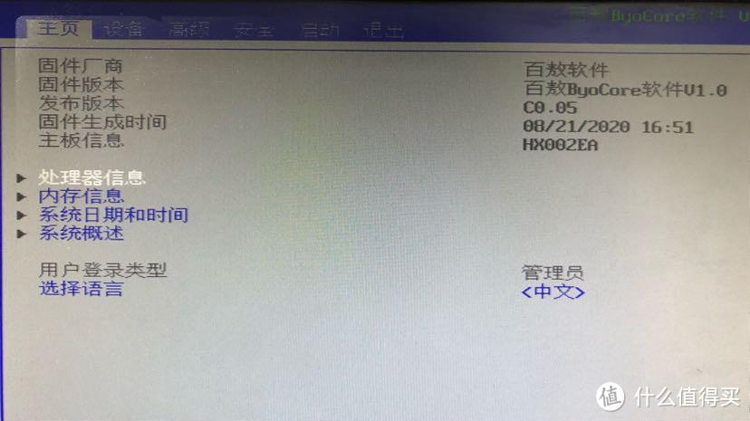UEFI固件界面