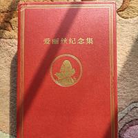 海豚出版社150周年紀念版《愛麗絲男友奇境》小曬