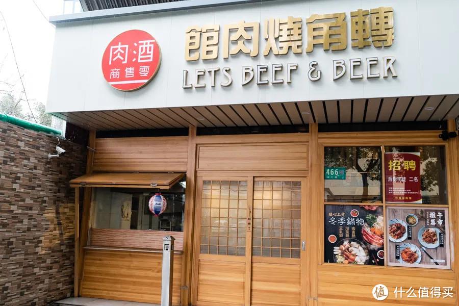 上海滩这6碗日式烧肉饭,拥有让人幸福的魔力