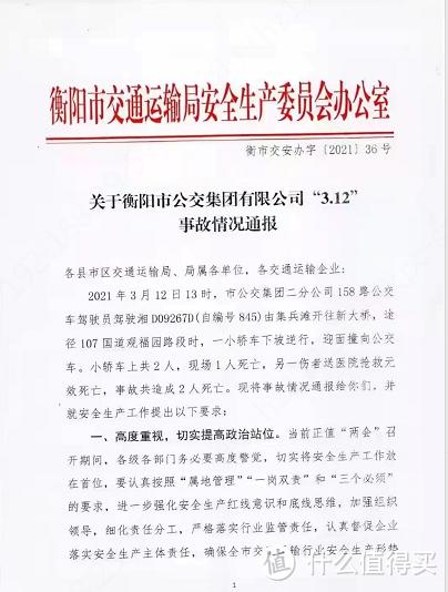衡阳公交集团关于事故的通报