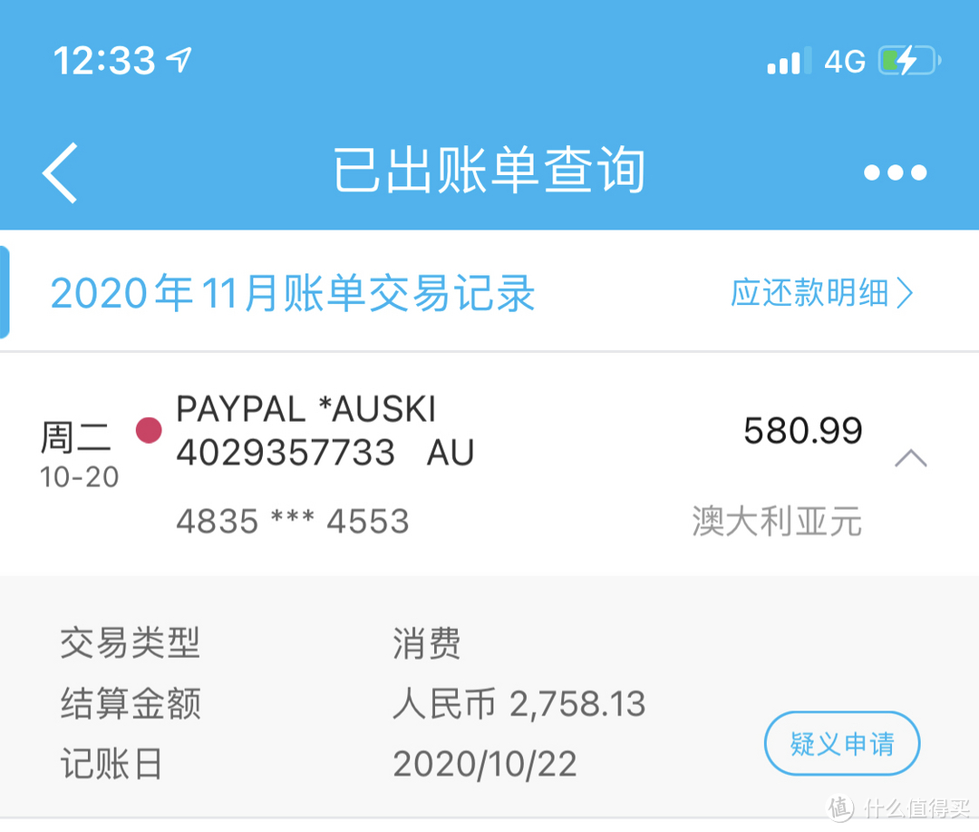 信用卡扣款2758人民币