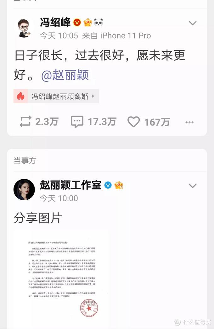 赵丽颖冯绍峰离婚,别光顾着吃瓜啊!