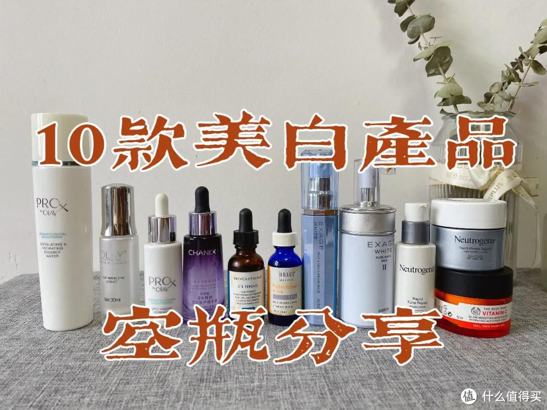 10款网红美白产品空瓶分享,烟酰胺,维c,377哪个最有效?