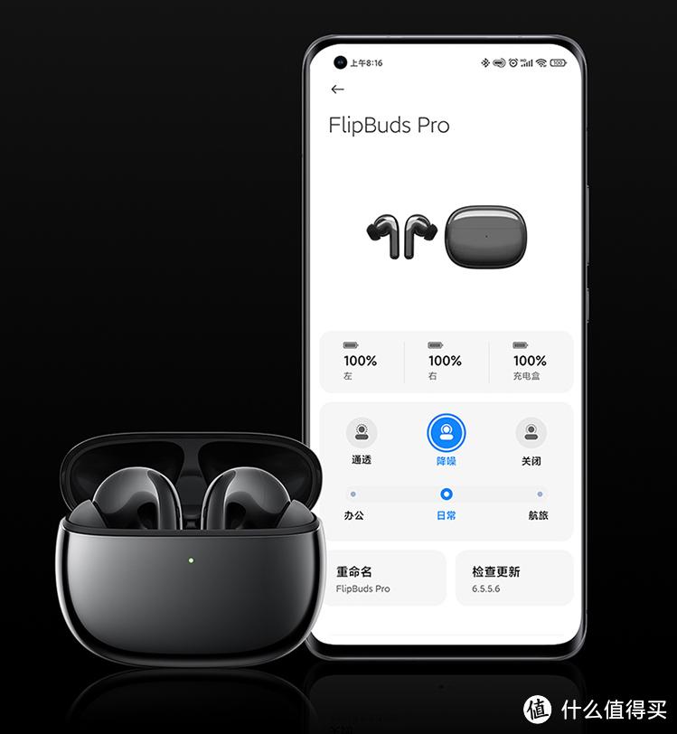 """""""世上无难事,只要肯登攀""""——小米新款FlipBuds pro耳机体验测评"""
