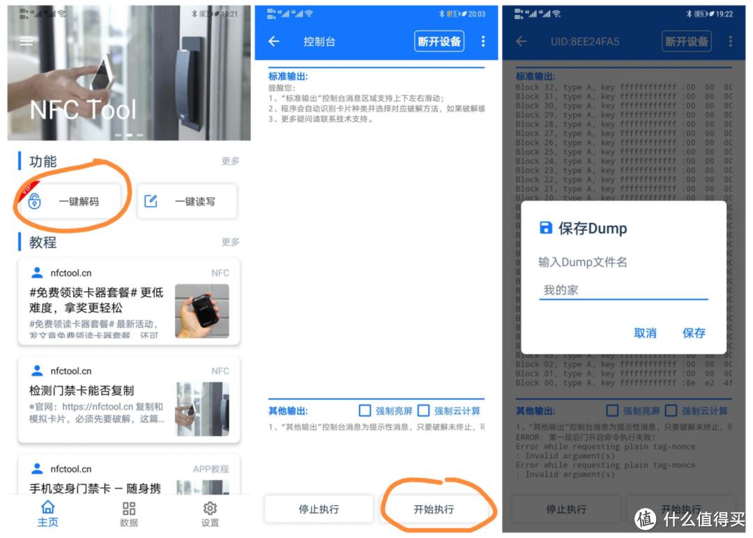 只需三步:华为NFC手机模拟加密门禁卡实操