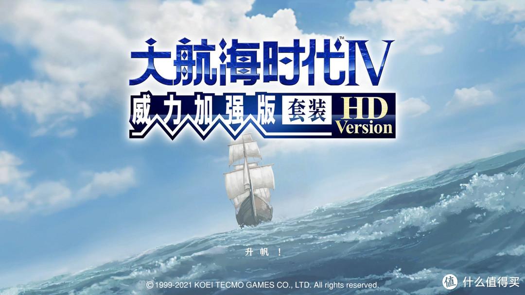 [多图杀猫]大航海时代4 HD重制版 体验