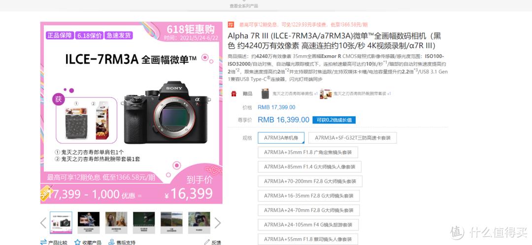 2021年618相机购买终极攻略