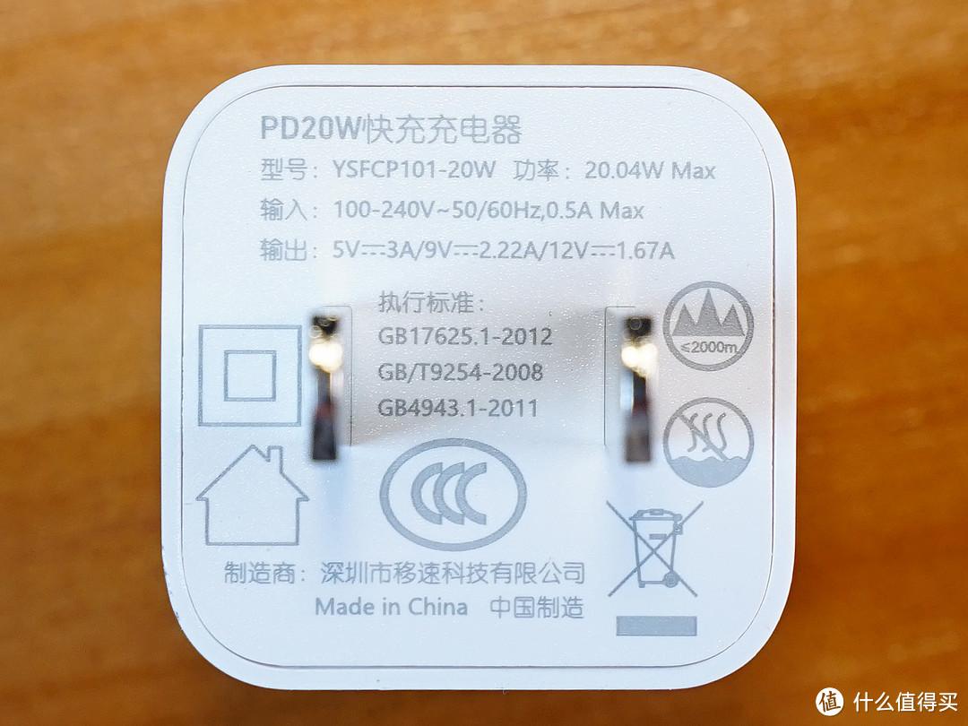 外出旅行必读!移速迷你PD20W充电器入手分享