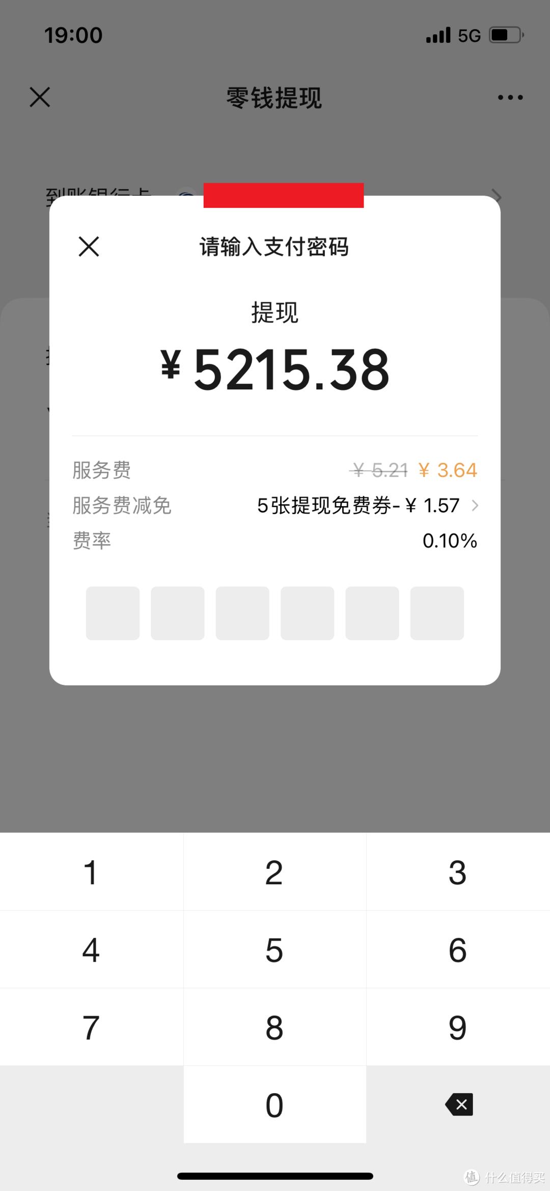 618省钱回血——微信与支付宝余额提现免手续费技巧