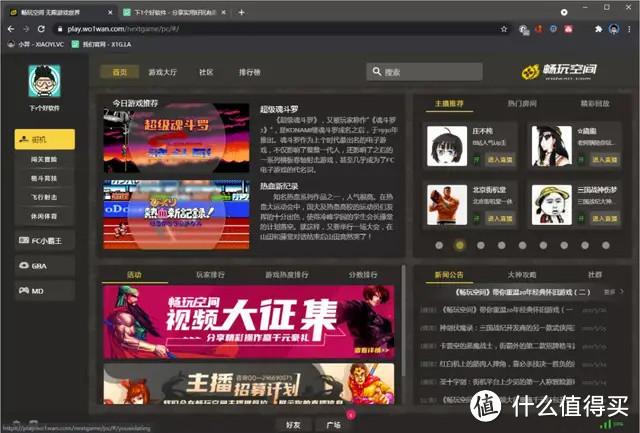 云游戏平台:在线免费畅玩街机、FC、GBA、MD 等经典游戏