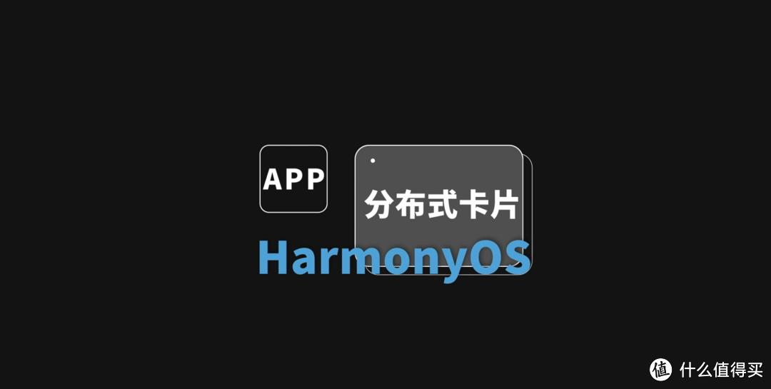 鸿蒙颠覆安卓?华为HarmonyOS实测对比EMUI   凰家评测