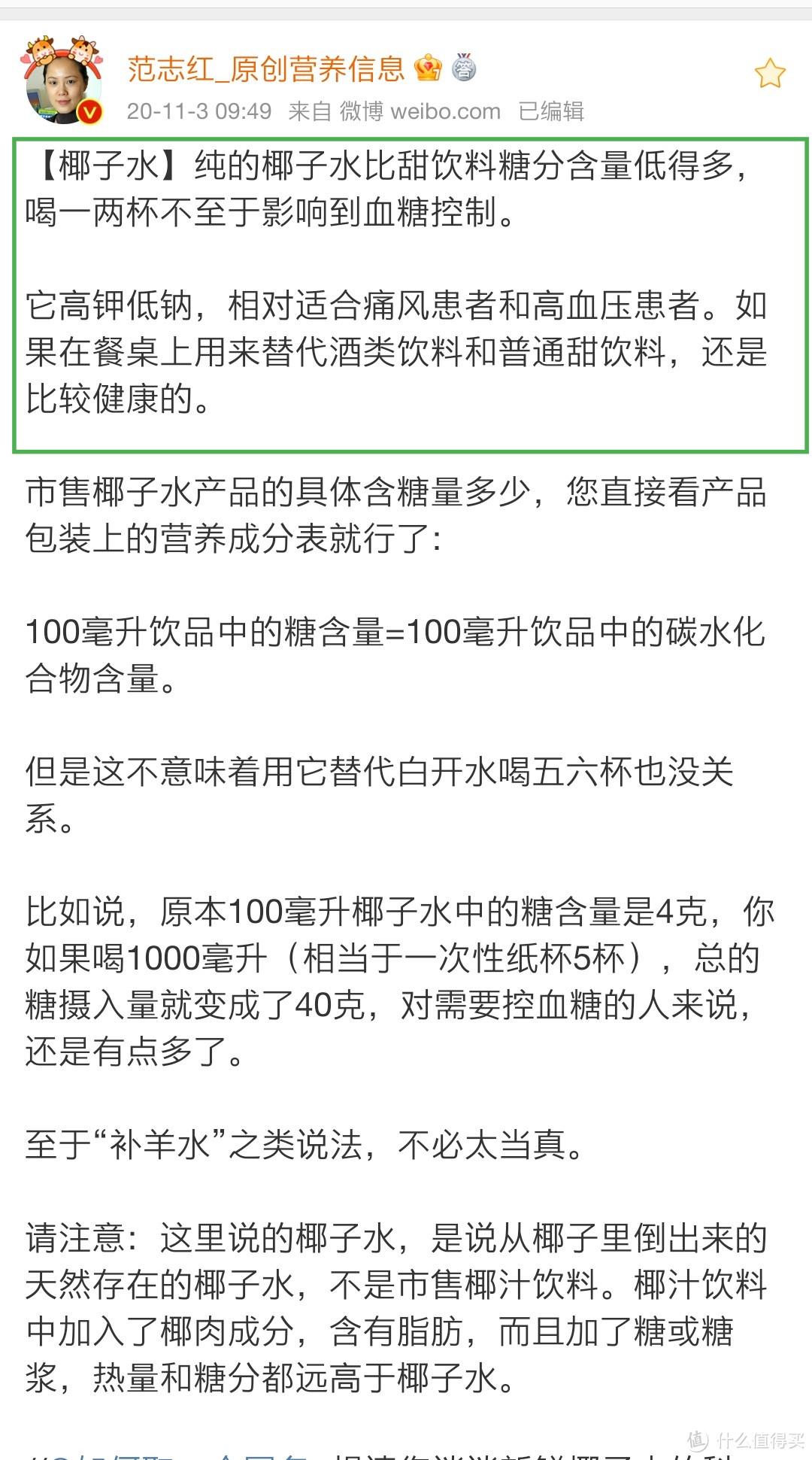 范志红老师微博截图