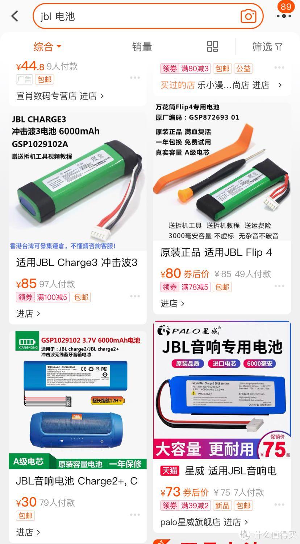 求人不如求己 自己更换JBL音响电池