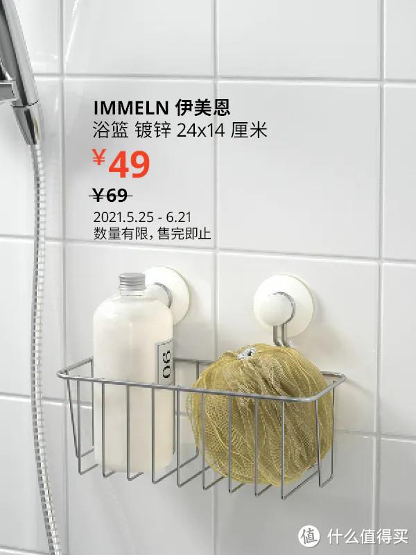 618 宜家购物节 超值夏日大减价超500款精选产品低至5折起,小伙伴买起来