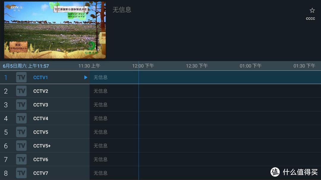 保姆式教程,IPTV直播源处理与观看