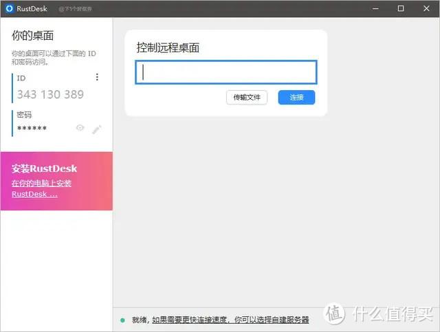 免费开源轻巧远程控制软件,支持自己架设服务器
