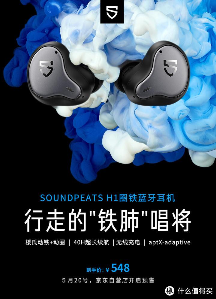 """行走的""""铁肺""""唱将,音质不凡还外观时尚,SOUNDPEATS H1真无线耳机体验"""