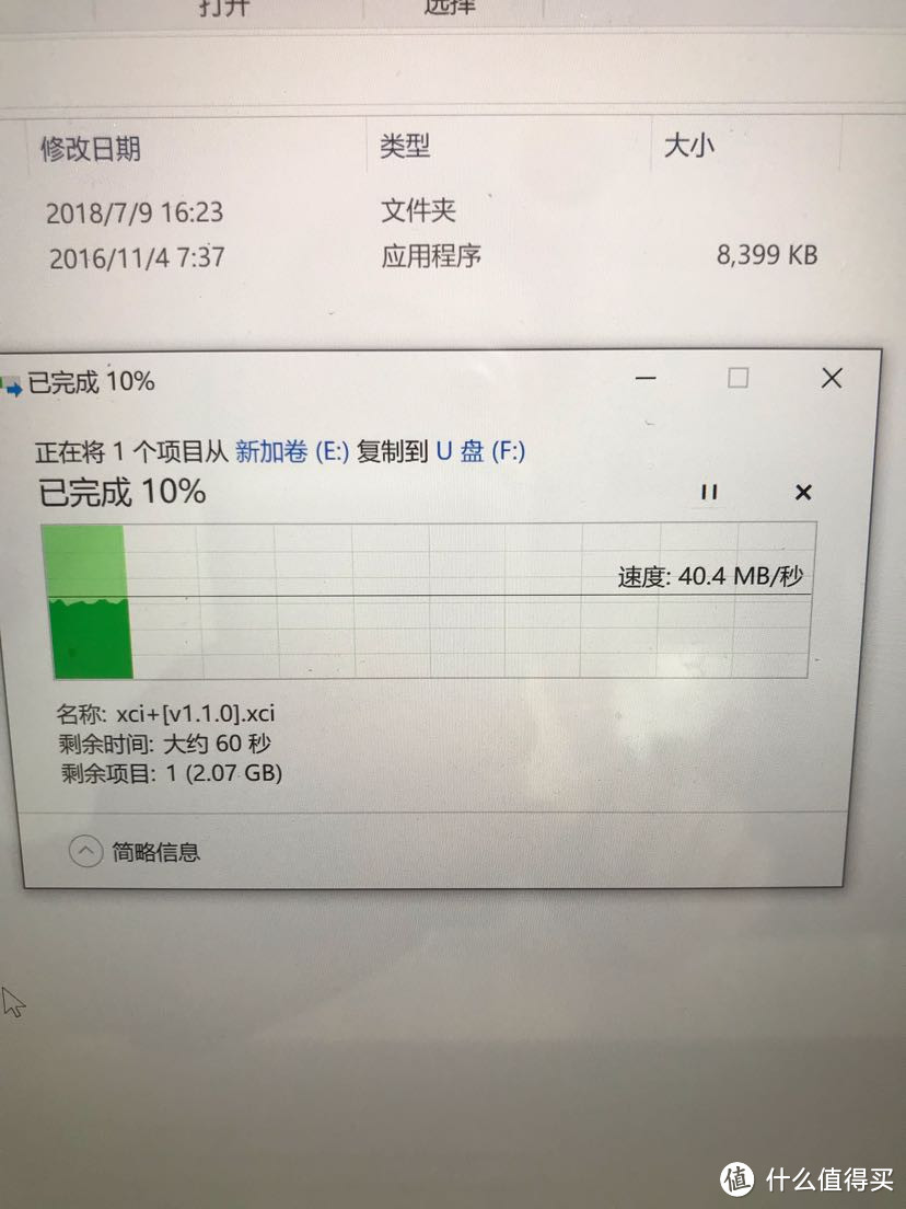 2021年618买的29.9元闪迪u盘cz410