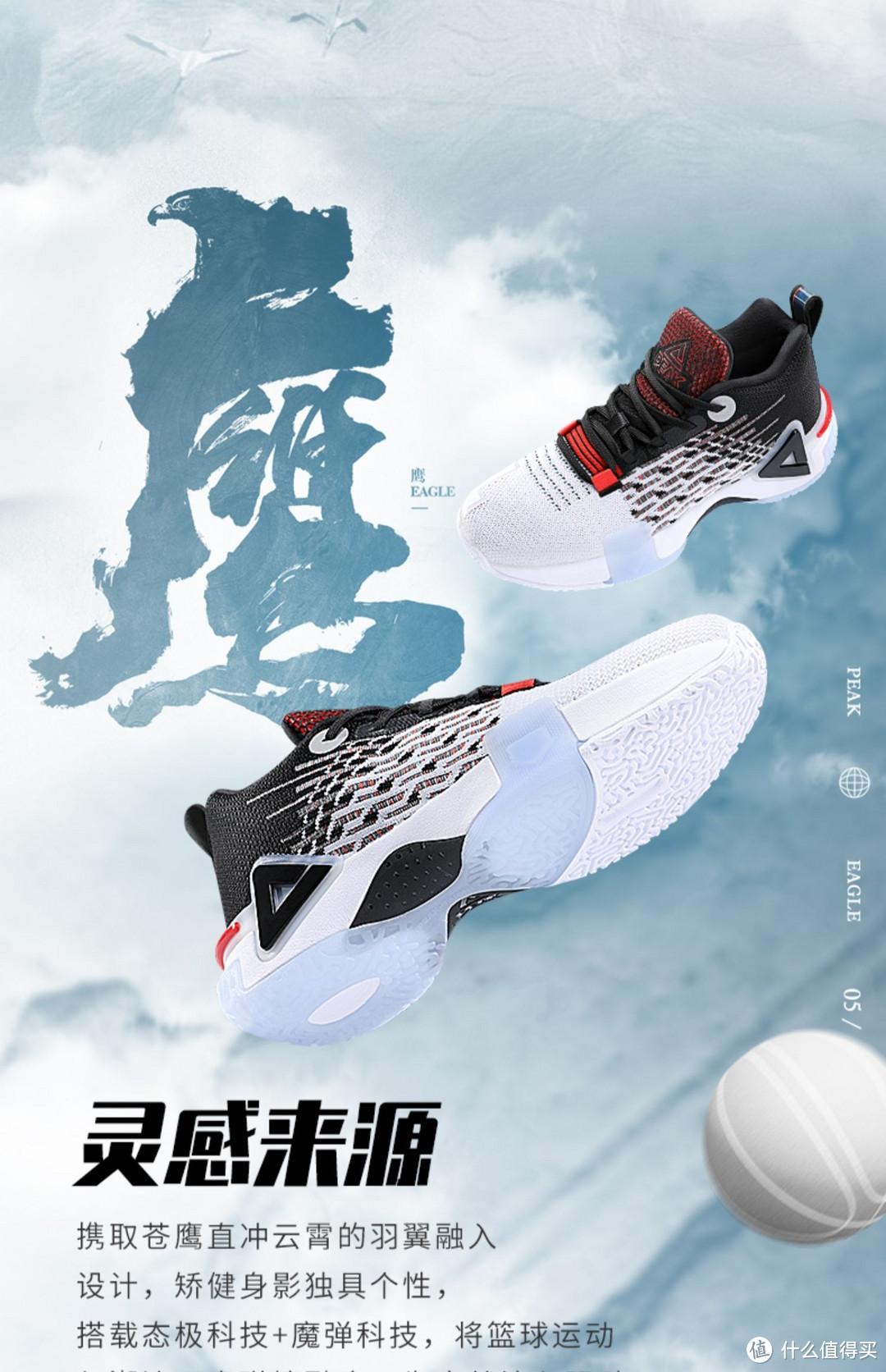 匹克最新推出态极速鹰篮球鞋。
