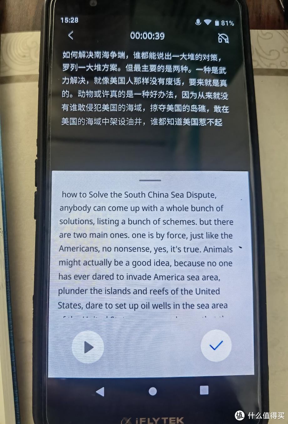 中文朗诵《走向深蓝》文章中的一段文字,可以看出,这货先是语音识别成中文,然后实时的对中文字面意思进行直译。