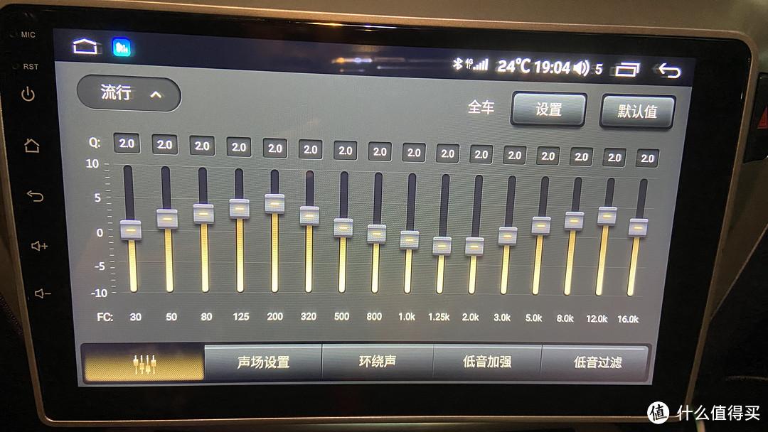 老车升级——更换高配大屏中控车机(多图)