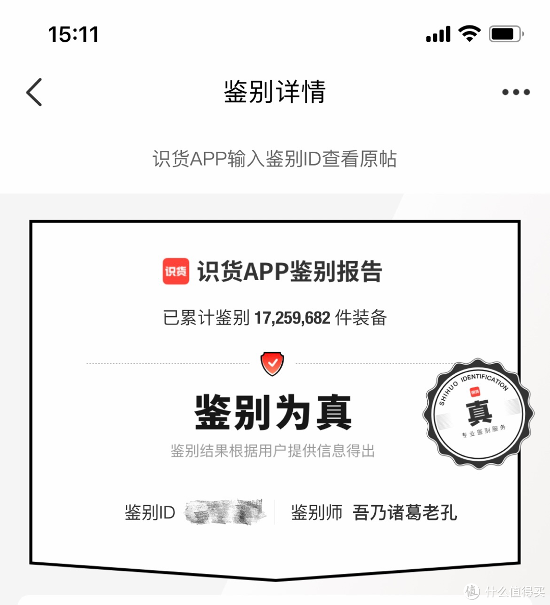 在某app鉴定了下,希望下车顺利
