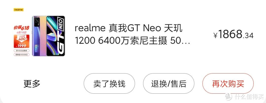 图书馆猿のrealme 真我 GT Neo 5G智能手机 简单晒