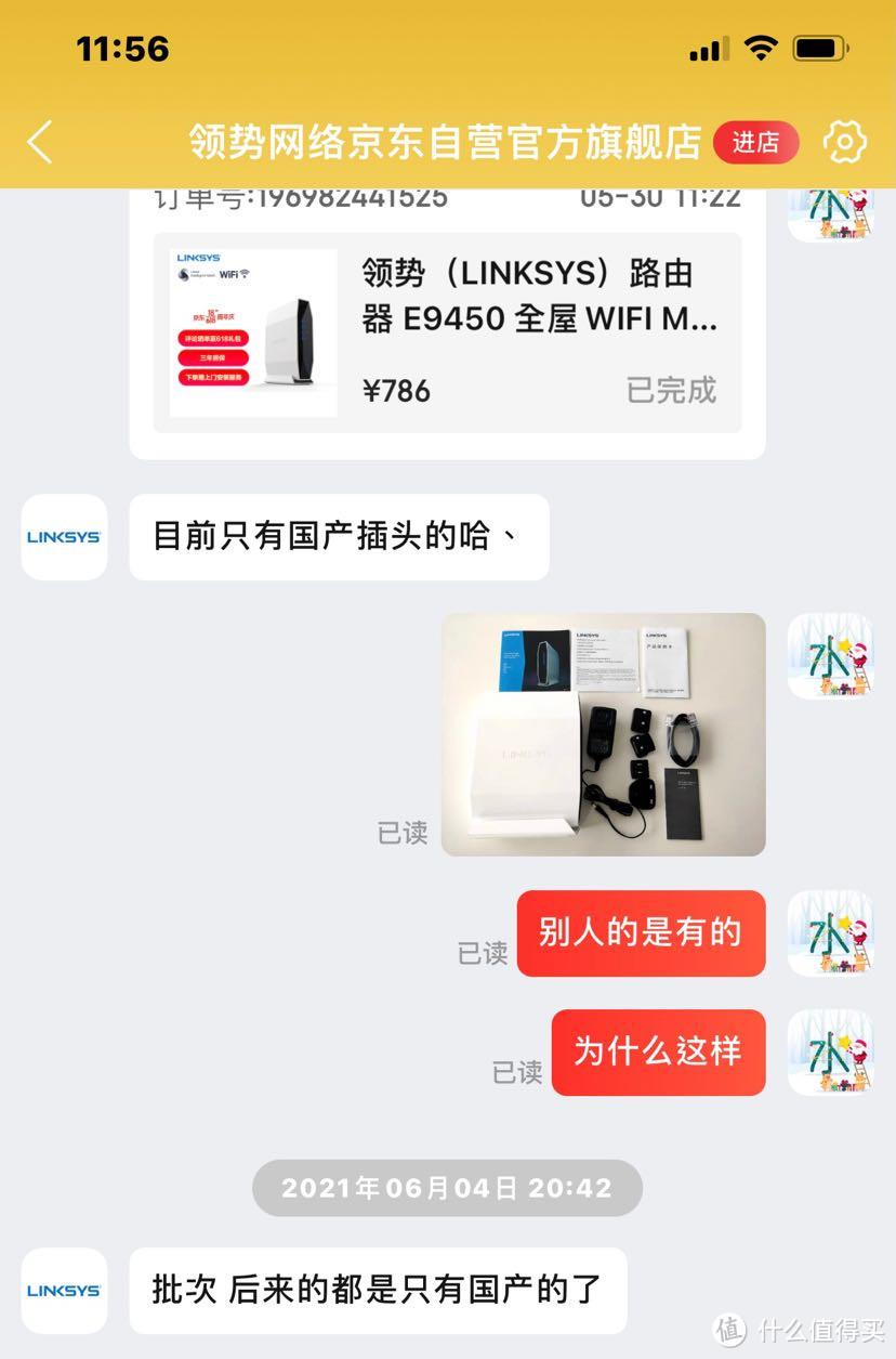 Linksys E9450 真实体验