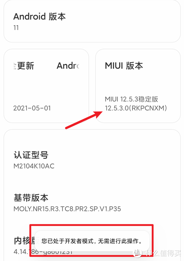 升级后悔不用怕,Redmi K30I 5G版 MIUI12线刷降级流程