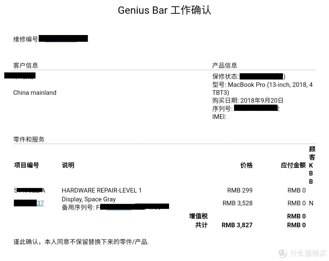 咸鱼收macbook几乎翻车,苹果售后给力基本全换新