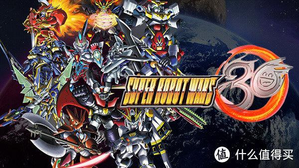重返游戏:《超级机器人大战30》10月28日发售,凶鸟登场中文同步