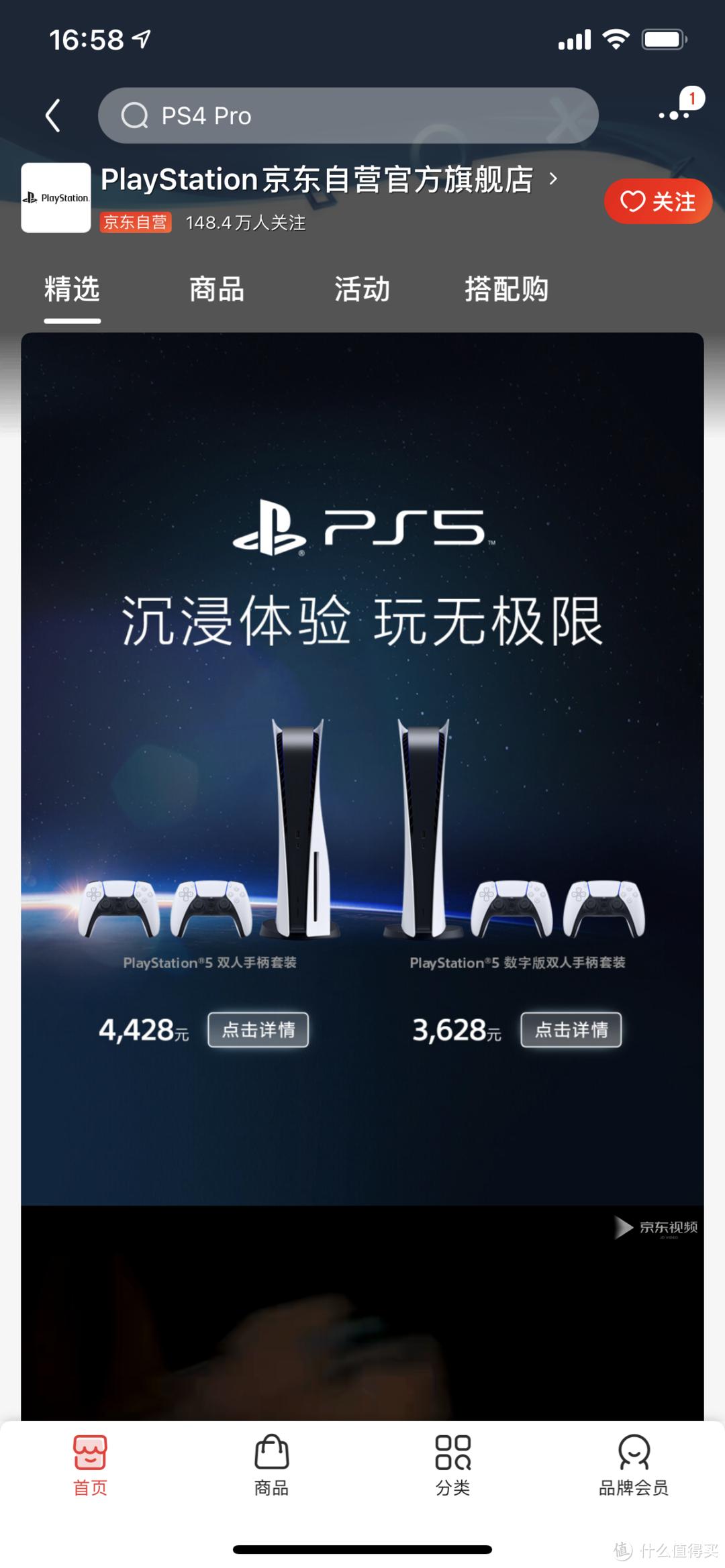 重返游戏  PS5逐渐降价 你冲了吗
