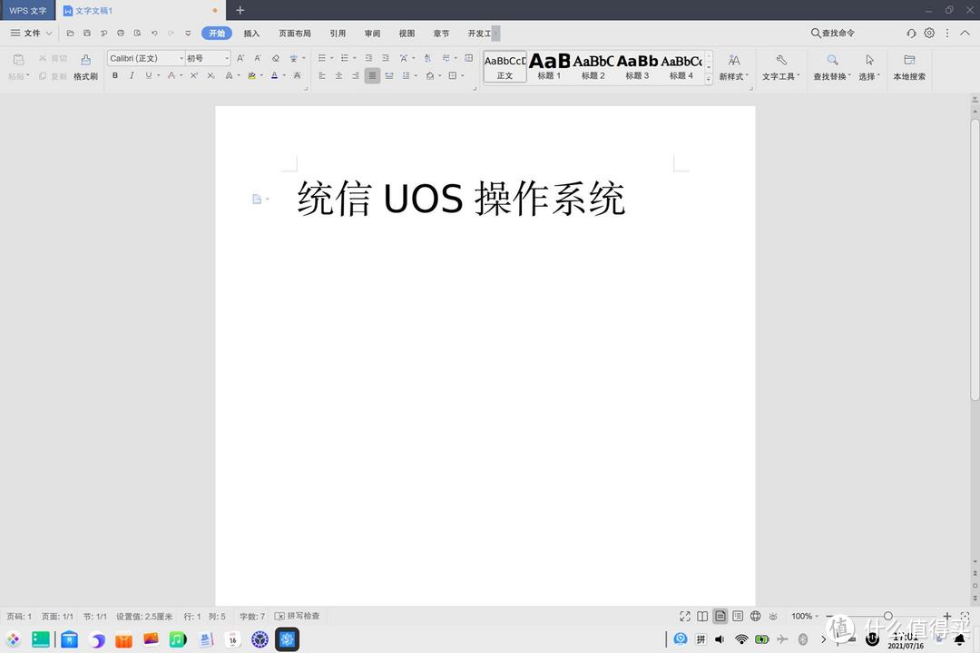 华为擎云L410笔记本电脑测评:麒麟 990+UOS系统