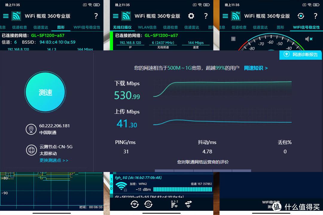 国产芯片值得期待,GL.iNet SF1200路由器测评