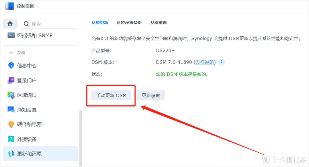 干货笔记丨深度使用群晖DS220+,DSM7.0到底有多好用
