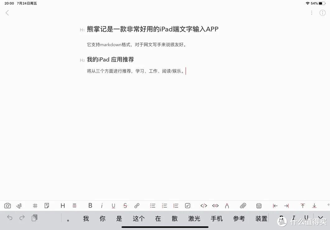 准大一特辑   让iPad物尽其用:APP和配件分享