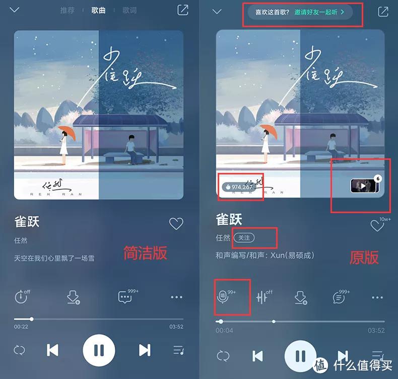 QQ音乐简洁版来了,终于没有花里胡哨的功能