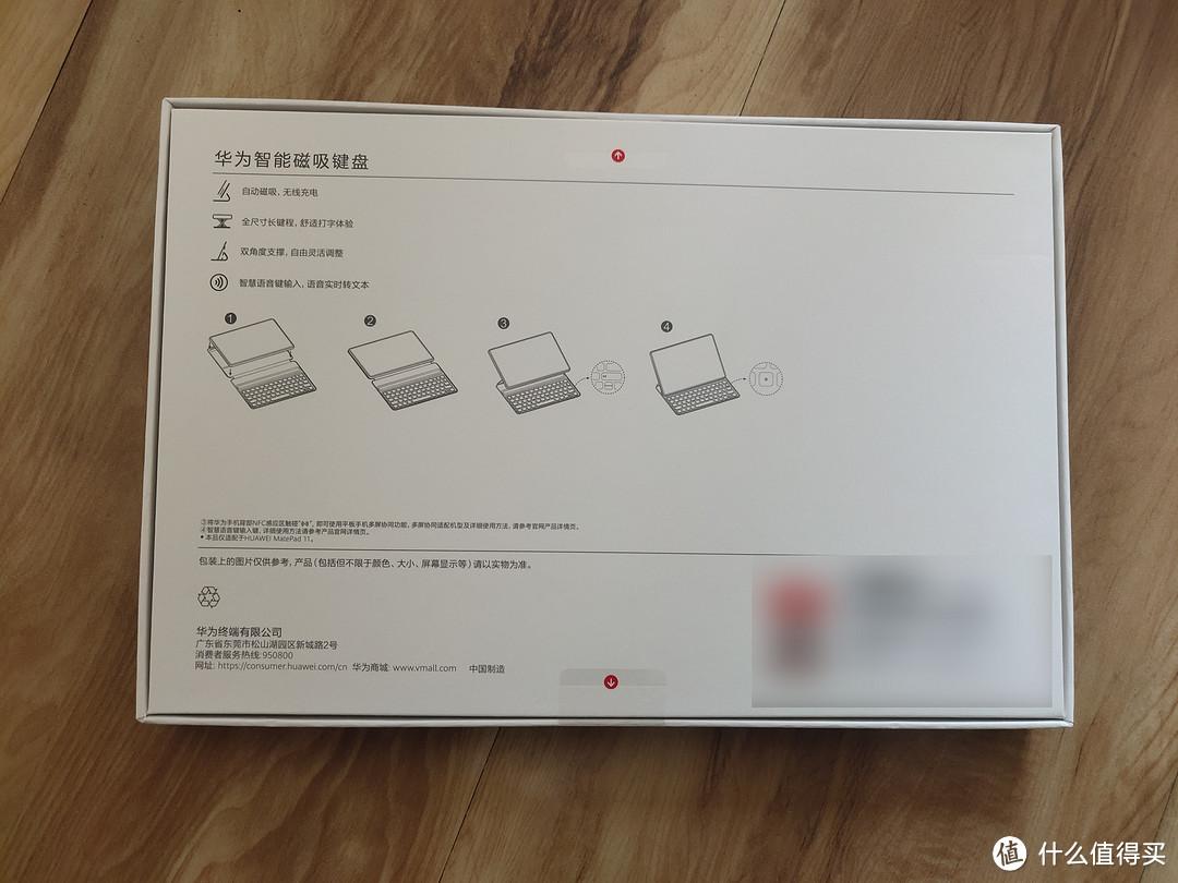 MatePad 11 键盘开箱