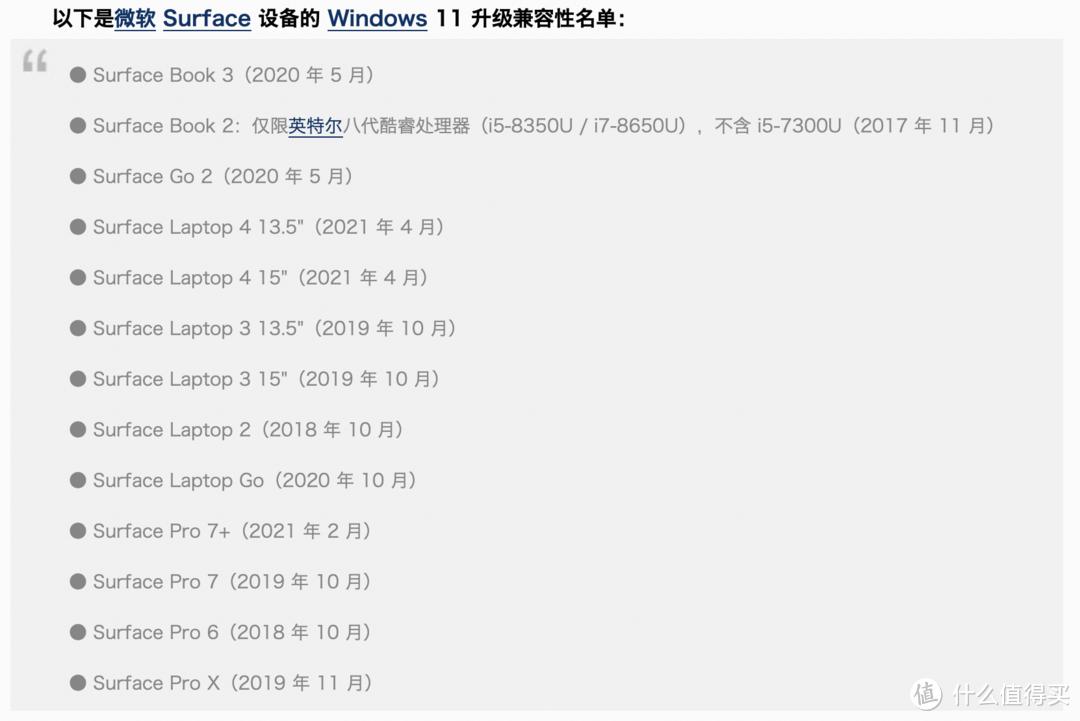 Surface Pro 3上体验Win11(附官方win11镜像下载&傻瓜式跳过TPM检测教程)