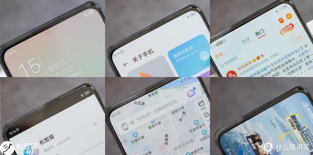 """中兴Axon 30 5G评测:全面屏手机里的""""直男斩"""""""