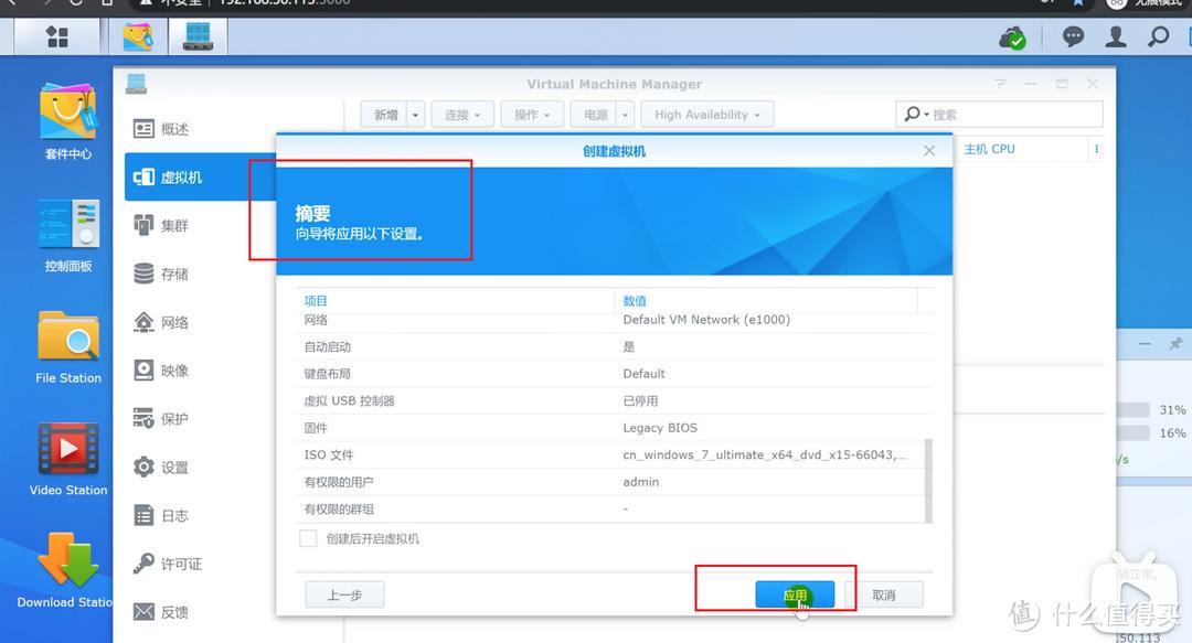 NAS下载不好用?群晖VMM虚拟机安装Windows,打造超强下载机+随时随地远程管理