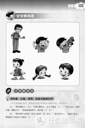 不到三岁认百字——幼童汉字启蒙分享