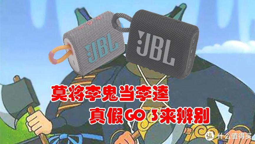 莫将李鬼当李逵真假JBLGO 3来辨别