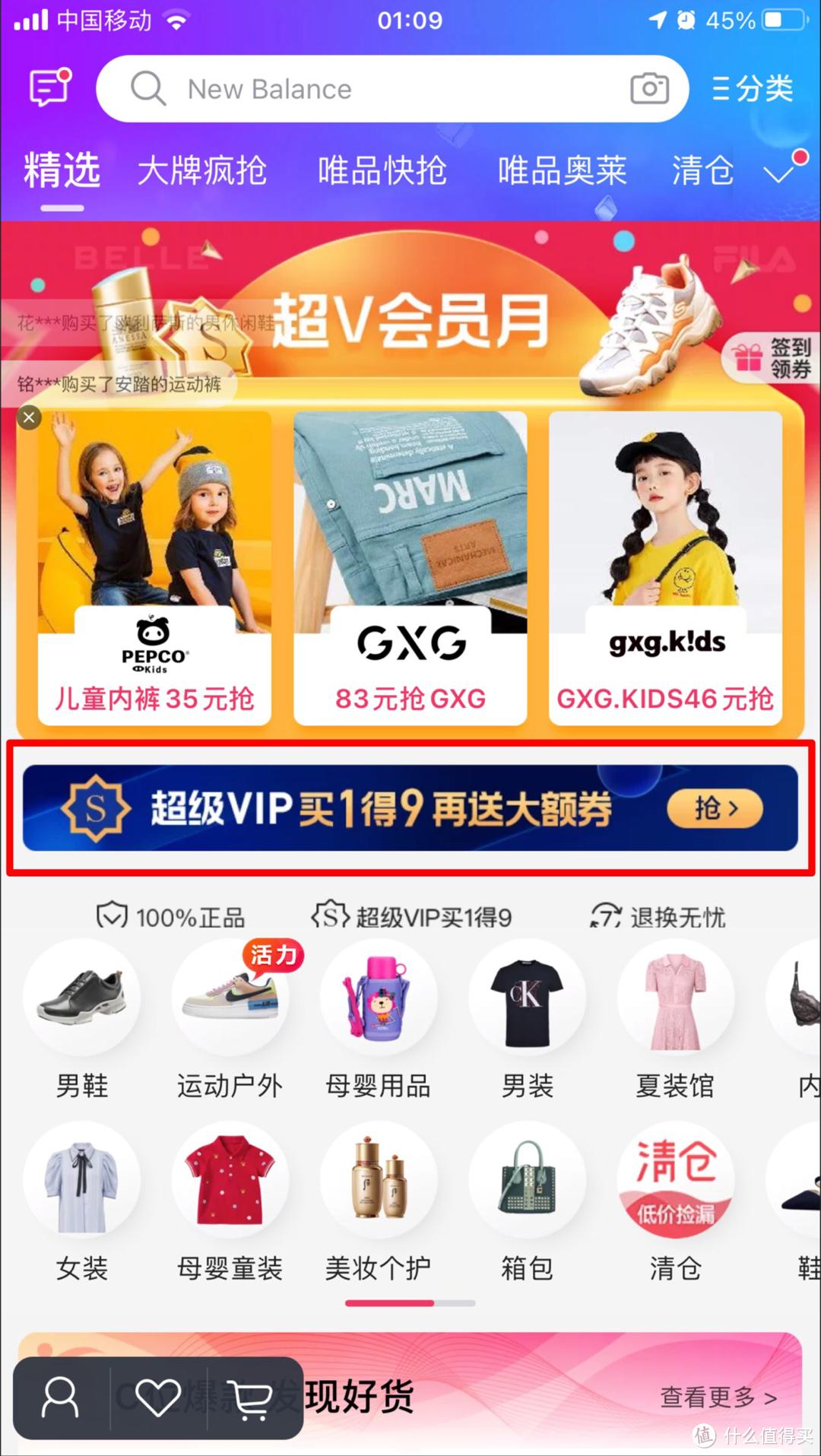 只要168!唯品会超级VIP、腾讯视频、QQ音乐、酷狗音乐全都有!