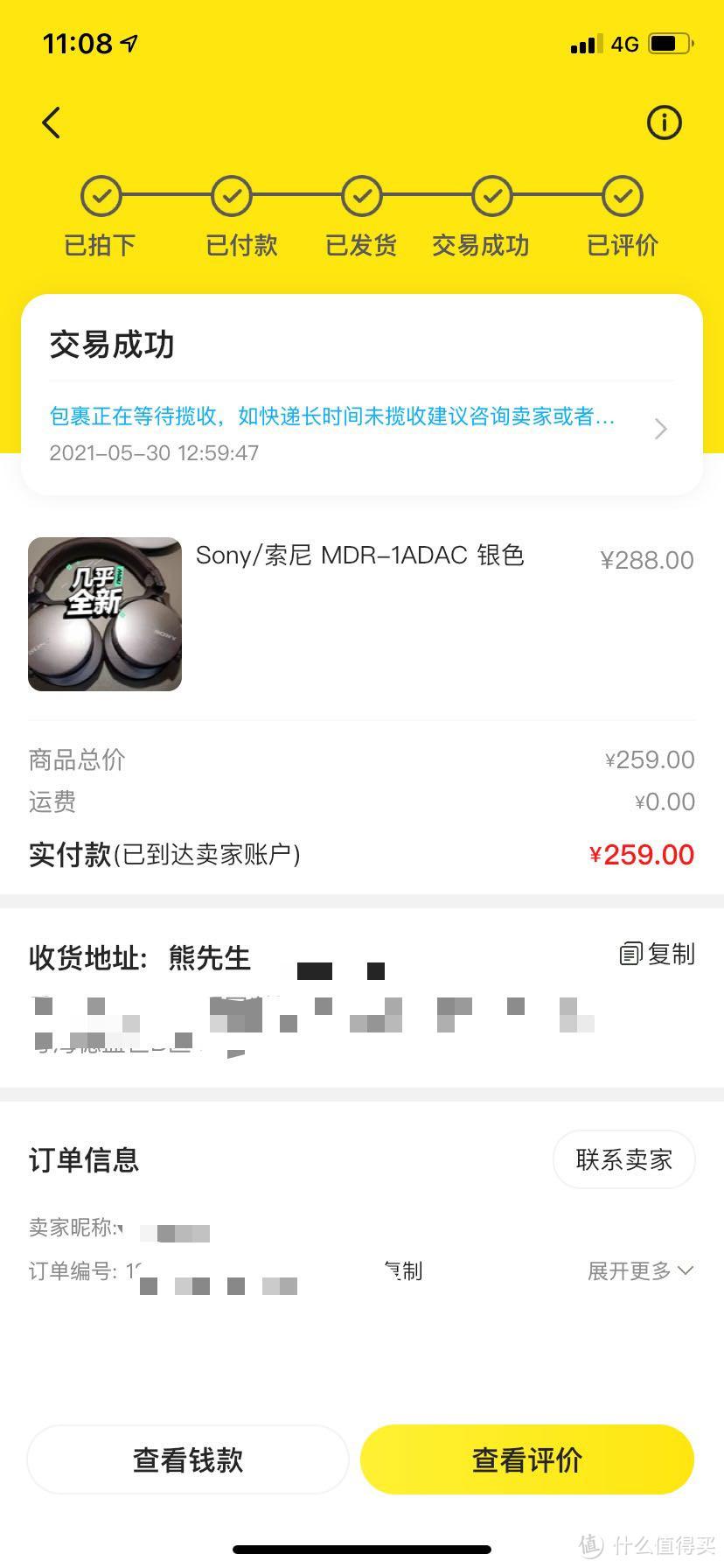 小黄鱼淘二手——259元体验索尼大法黑科技SONY MDR-1ADAC