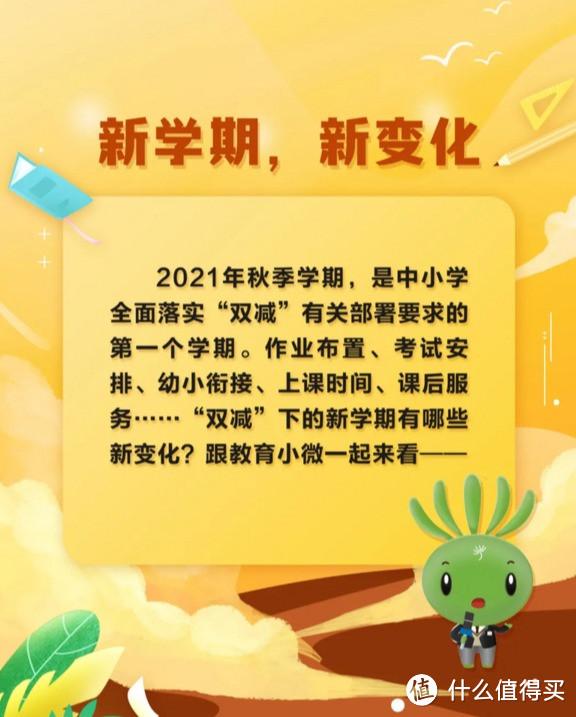 开学第一天,普天同庆朋友圈,今天你快乐吗?