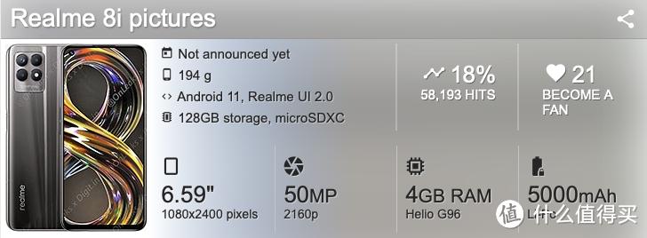 realme 8s 5G 和 8i 将于 9月9日发布,联发科芯片加持