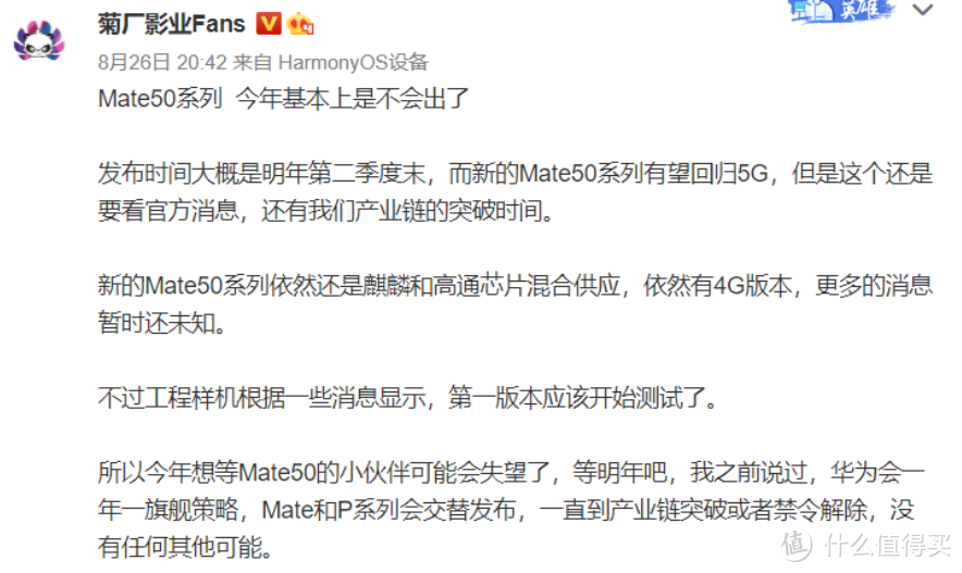 传华为已拿到骁龙888/778G芯片供货,今年没有Mate 50系列