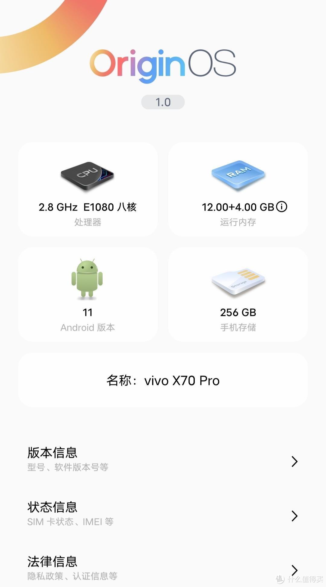 vivo首款独立影像芯片,打造极致手机摄影新旗舰:X70 Pro上手简评