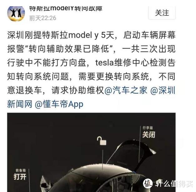 7000公里大报错——特斯拉Model Y首修经历